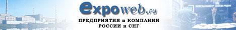 Предприятия, компании и выставки России и СНГ